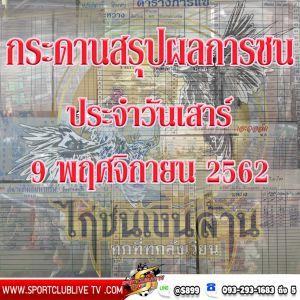 กระดานสรุปผลประจำวันเสาร์ที่ 9 พฤศจิกายน 2562