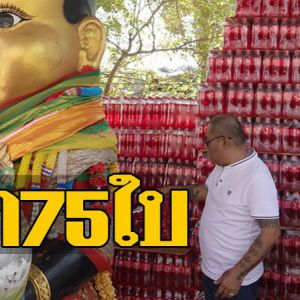 โป๊งเหน่ง เฮงอีกแล้ว ขนน้ำแดง 1.2 หมื่นขวด ถวายแก้บน ถูกหวย 75 ใบ รับทรัพย์