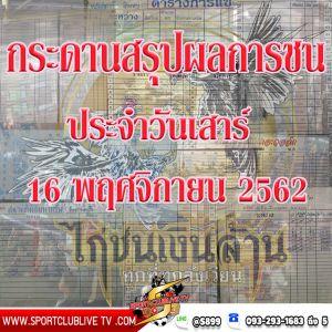 กระดานสรุปผลการชนของแต่ละสนามประจำวันเสาร์ที่ 16 พฤศจิกายน 2562