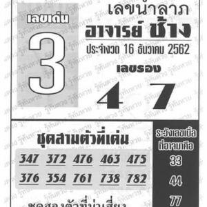 หวยอาจารย์ช้าง หวยอู๋บางบอน16/12/62