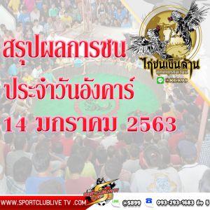 สรุปผลการชนจากทีมงานไก่ชนเงินล้านประจำวันอังคาร์ที่ 14 มกราคม 2563