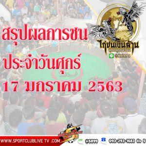 สรุปผลการชนจากทีมงานไก่ชนเงินล้านประจำวันศุกร์ที่ 17 มกราคม 2563
