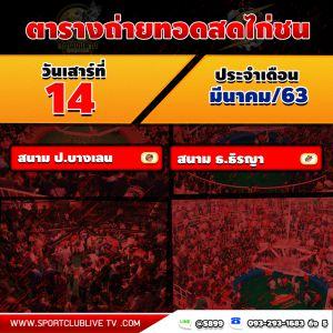 ตารางโปรแกรมถ่ายทอดสดจากทีมงานไก่ชนเงินล้านวันเสาร์ที่ 14 มีนาคม 2563