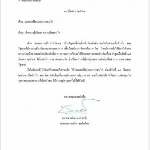 ประกาศจากสมาคมโคไทย เรื่องงดการเปรียนและการชนโค