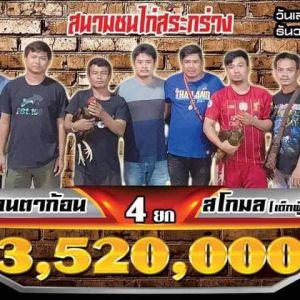 โปรแกรมถ่ายทอดสดจากทีมงานไก่ชนเงินล้าน วันเสาร์ที่ 19 ธันวาคม 2563