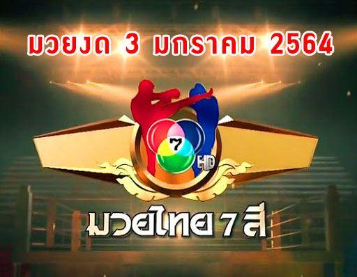 ขอแจ้งข่าวสารให้สมาชิกทราบ เรื่องการงดรายการมวยไทย 7สี